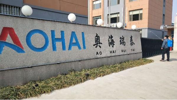 青岛中空板厂家奥海瑞泰实业有限公司正式复工