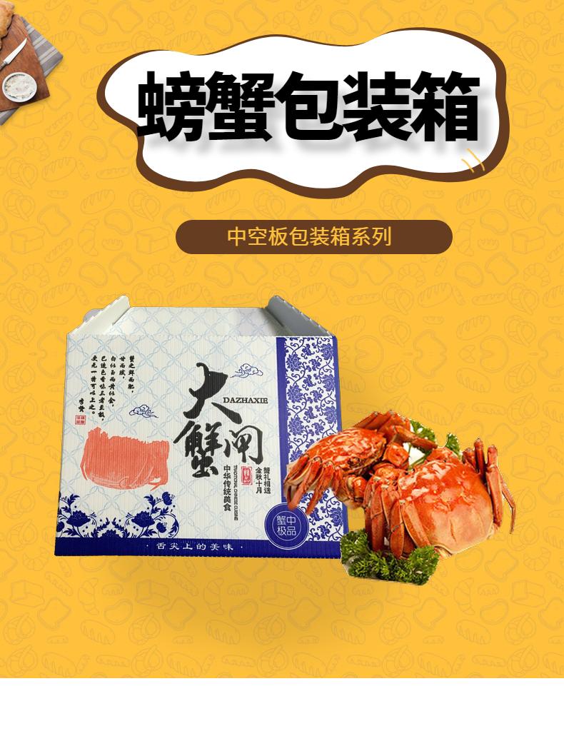 螃蟹箱-详情页-1 (1)