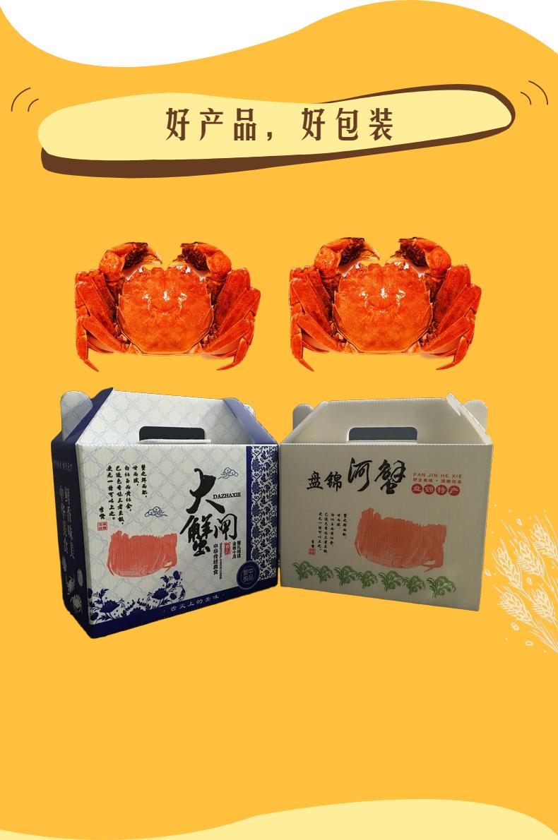 螃蟹箱-详情页-1 (6)