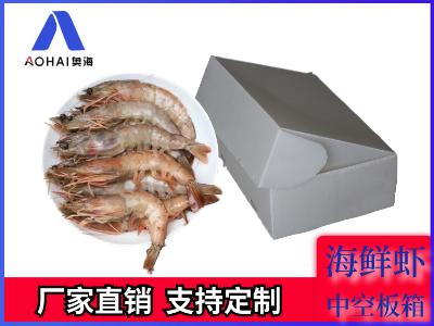 冷链海鲜箱
