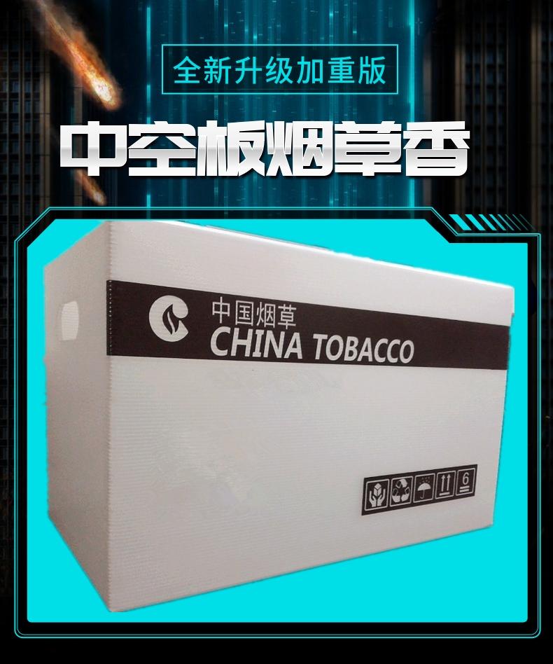 中空板烟草箱