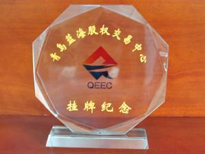 QECC挂牌纪念