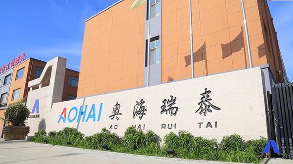 2016年奥海瑞泰被青岛工信局认定为企业技术中心