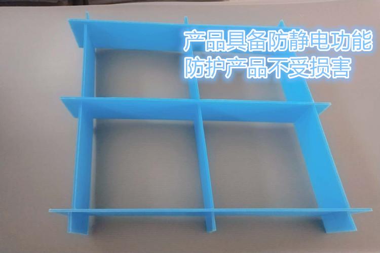 防静电中空板