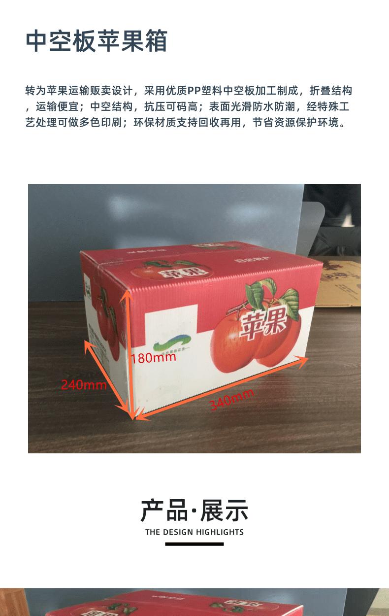 中空板苹果箱 (2)