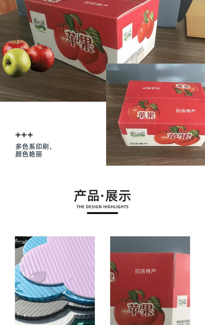 中空板苹果箱 (3)