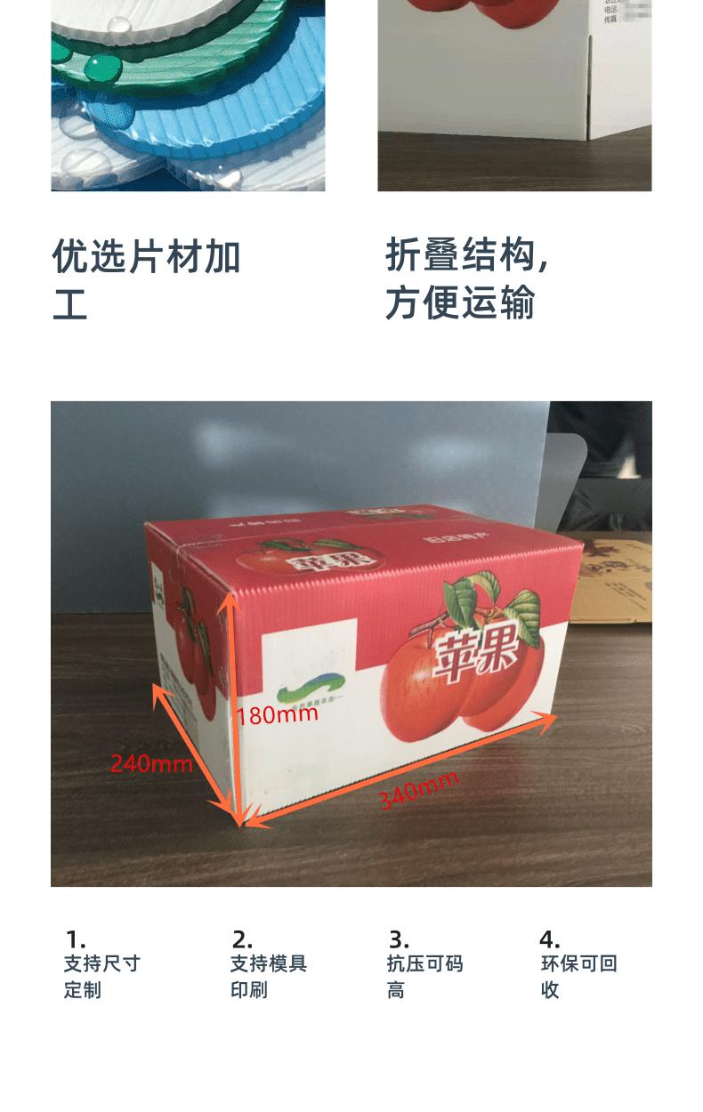 中空板苹果箱 (4)