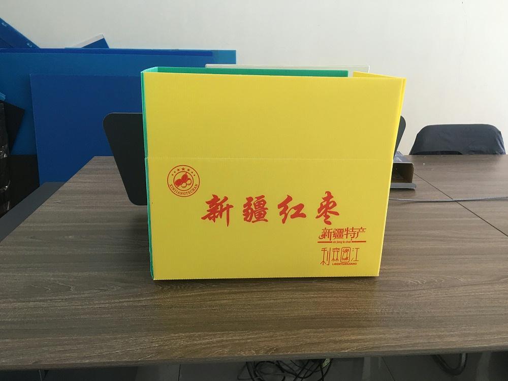 新疆大枣周转箱