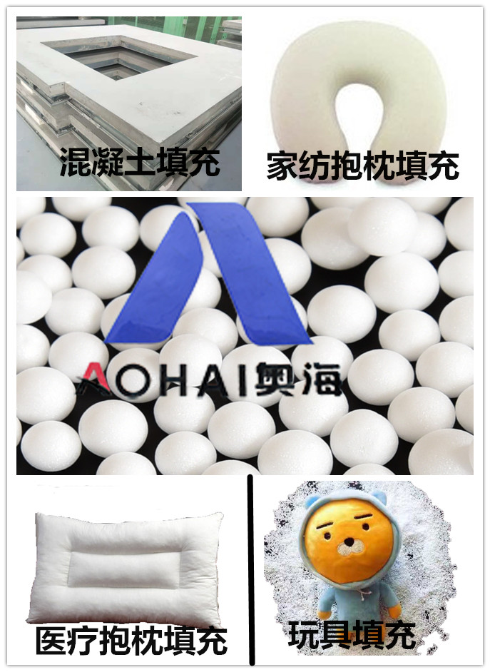 奥海泡沫颗粒填充应用
